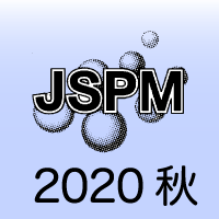 Autumn Meeting of the Japan Society of Powder and Powder Metallurgy, 2020