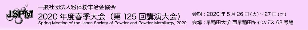 the Japan Society of Powder and Powder Metallurgy
