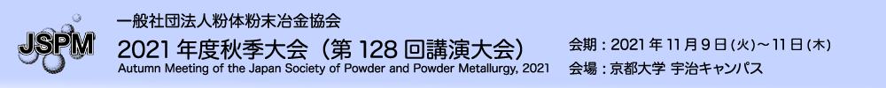 Japan Society of Powder and Powder Metallurgy