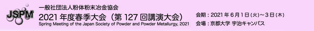 Spring Meeting of the Japan Society of Powder and Powder Metallurgy, 2021