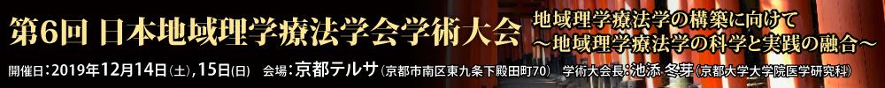 第6回日本地域理学療法学会学術大会
