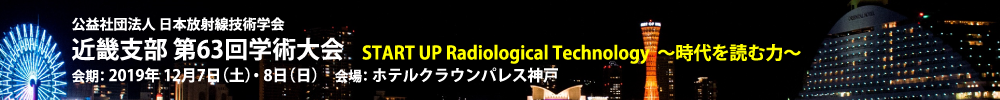 公益社団法人 日本放射線技術学会 近畿支部