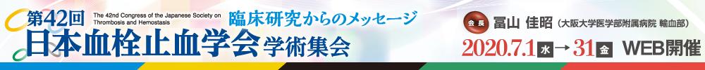 第42回日本血栓止血学会学術集会