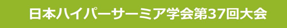 一般社団法人日本ハイパーサーミア学会