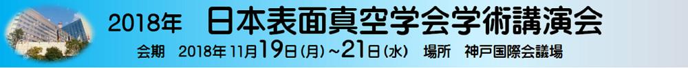 公益社団法人 日本表面真空学会