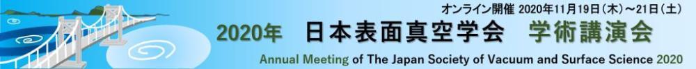 2020年日本表面真空学会学術講演会