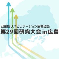 回復期リハビリテーション病棟協会 第29回研究大会 in 広島