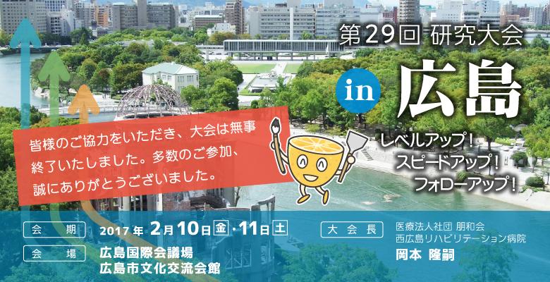 第29回研究大会in広島 トップページ:平和記念公園