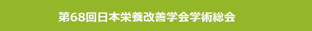 特定非営利活動法人 日本栄養改善学会