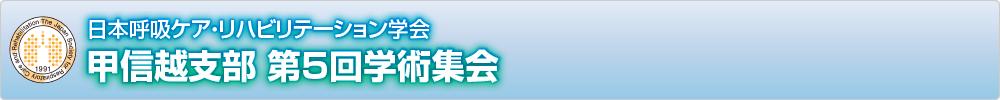 日本呼吸ケア・リハビリテーション学会 甲信越支部学術集会