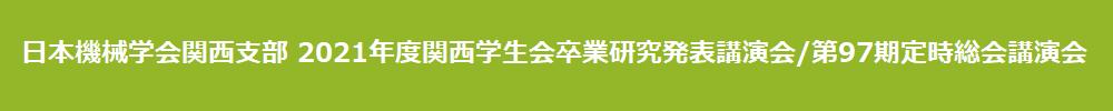 日本機械学会 関西支部