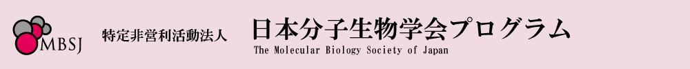 特定非営利活動法人 日本分子生物学会