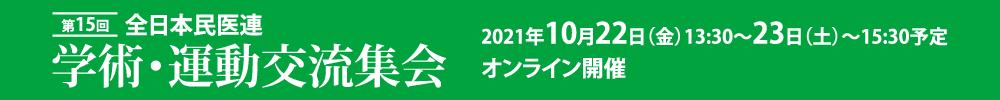 全日本民主医療機関連合会