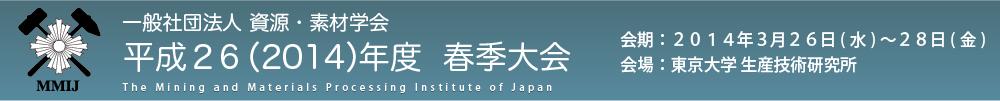 MMIJ Annual Meeting 2014
