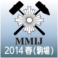 MMIJ Annual Meeting 2014