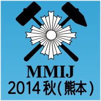 資源・素材2014(熊本)