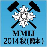 MMIJ 2014,Kumamoto