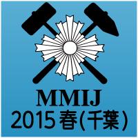 一般社団法人資源・素材学会 平成27(2015)年度 春季大会