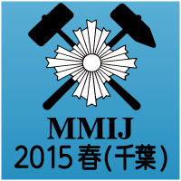 MMIJ Annual Meeting 2015