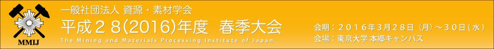 MMIJ Annual Meeting 2016