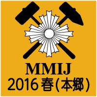 一般社団法人資源・素材学会 平成28(2016)年度 春季大会
