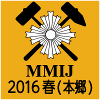 MMIJ Annual Meeting 2016