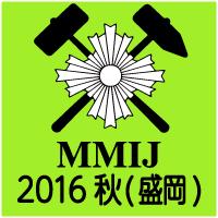 MMIJ 2016,Morioka