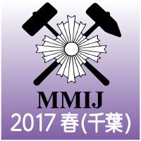 一般社団法人資源・素材学会 平成29(2017)年度春季大会