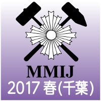 MMIJ Annual Meeting 2017