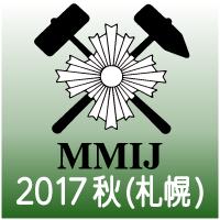 MMIJ & EARTH 2017, Sapporo