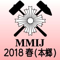 一般社団法人資源・素材学会 平成30(2018)年度春季大会