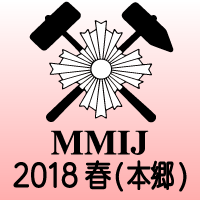 MMIJ Annual Meeting 2018