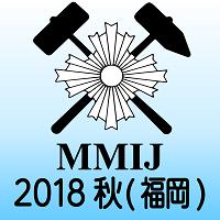 資源・素材2018(福岡)