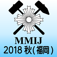 MMIJ 2018,Fukuoka