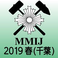 一般社団法人資源・素材学会 平成31(2019)年度春季大会