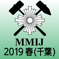 MMIJ Annual Meeting 2019