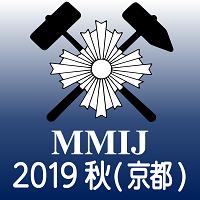 資源・素材2019(京都)