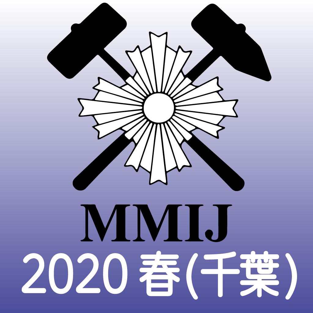 MMIJ Annual Meeting 2020