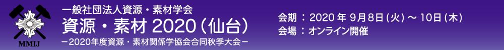 資源・素材2020(仙台)