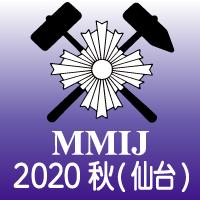 MMIJ 2020,Sendai