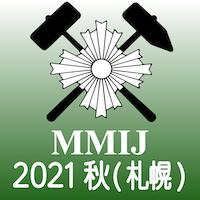 資源・素材学会2021(札幌)