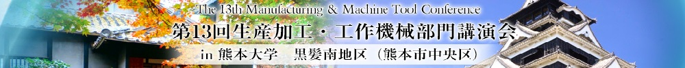 生産加工・工作機械部門講演会