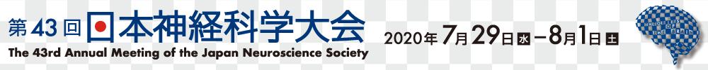 第43回日本神経科学大会