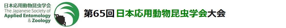 The Japanese Society of Applied Entomology & Zoology