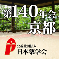 The 140th Annual Meeting of the Pharmaceutical Society of Japan (Kyoto)