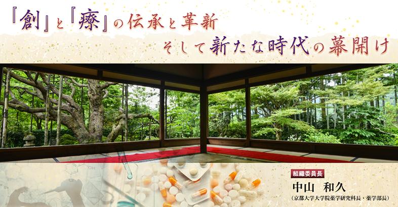 日本薬学会 第140年会(京都)メイン画像