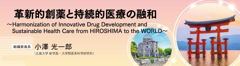 日本薬学会 第141年会(広島)メイン画像