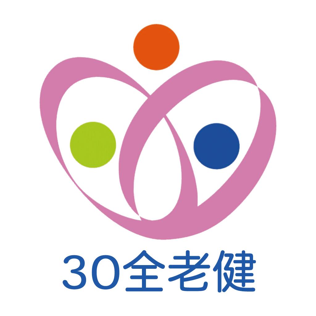 第30回全国介護老人保健施設記念大会