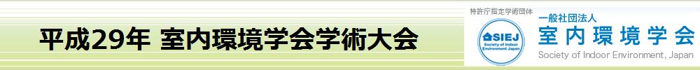 平成29年度室内環境学会学術大会