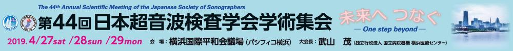 第44回日本超音波検査学会学術集会